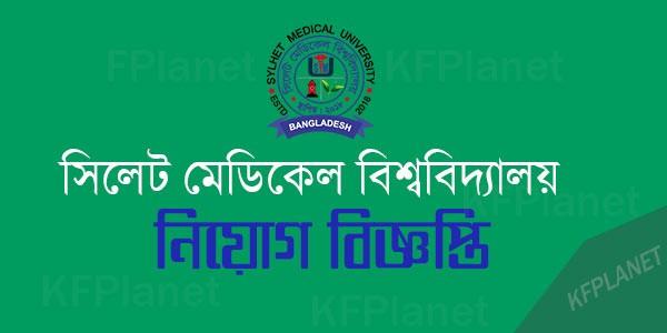 সিলেট মেডিকেল বিশ্ববিদ্যালয় নিয়োগ-Sylhet medical university job circular