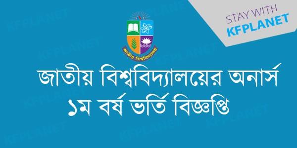 জাতীয় বিশ্ববিদ্যালয় অনার্স ভর্তি বিজ্ঞপ্তি