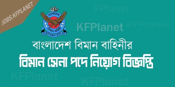 বাংলাদেশ বিমান বাহিনীর বিমান সেনা নিয়োগ বিজ্ঞপ্তি