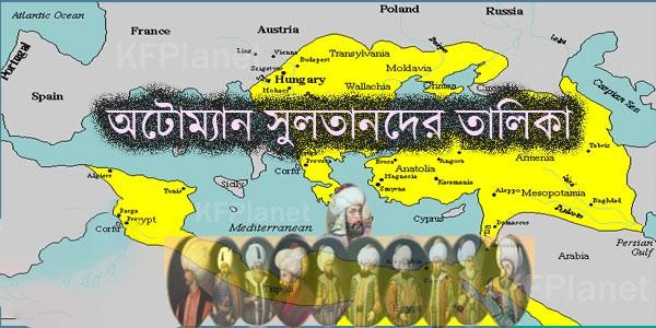 অটোমান সাম্রাজ্যের সুলতানদের নামের তালিকা জেনে নিন